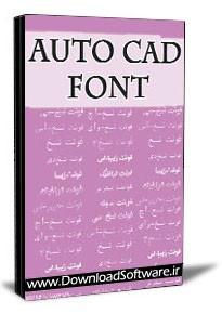 دانلود فونت فارسی اتوکد – بیش از ۵۰۰ فونت فارسی برای AutoCad