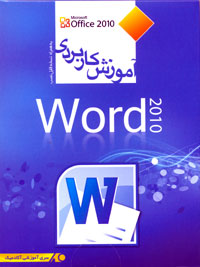 دانلود راهنمای ورد 2010