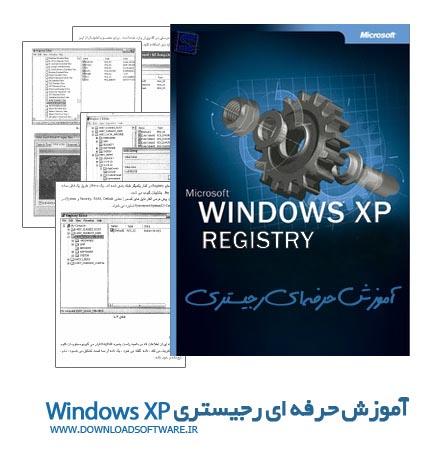 learn.registry دانلود کتاب آموزش حرفه ای رجیستری ویندوز XP