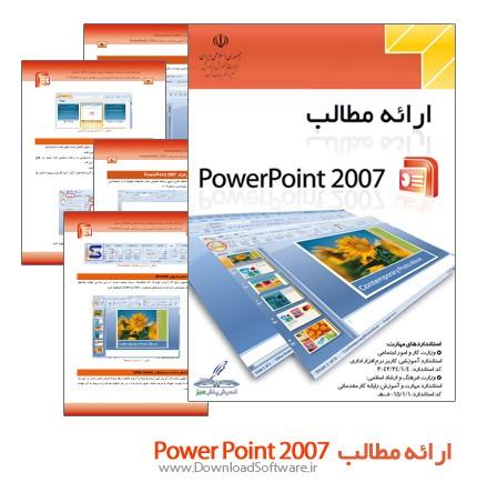 powerpoint2007 دانلود کتاب آموزش پاورپوینت PowerPoint 2007