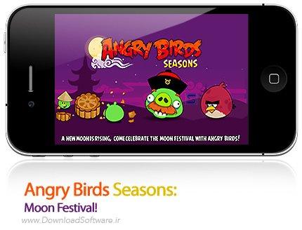 دانلود بازی پرندگان عصبانی جشنواره ماه Angry Birds Seasons: Moon Festival