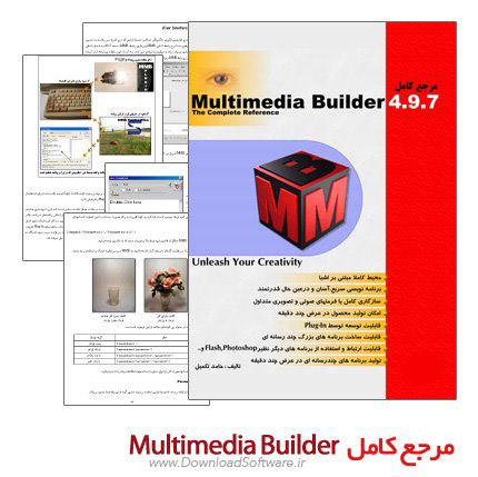 دانلود کتاب آموزش نرم افزار مالتی مدیا بیلدر Multimedia Builder