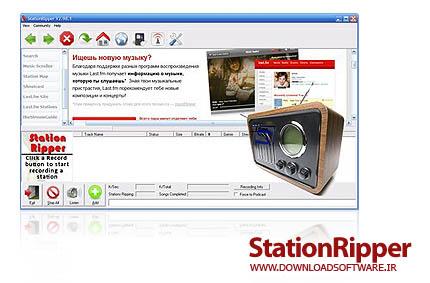 StationRipper v2.98.31 دانلود StationRipper v2.98.3   نرم افزار ضبط برنامه های آنلاین