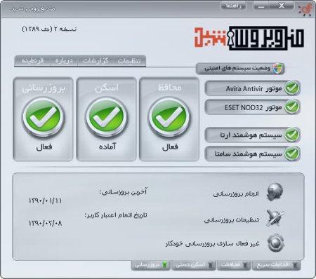 دانلود رایگان آنتی ویروس ایرانی شید