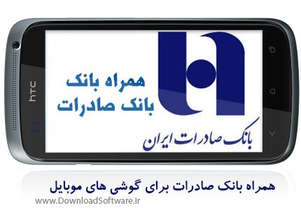 Saderat-Mobile-Bank