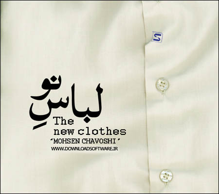دانلود آهنگ جدید و فوق العاده زیبای محسن چاوشی با نام لباس نو