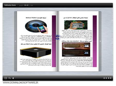 تازه های فناوری با مجله الکترونیکی ایده یار