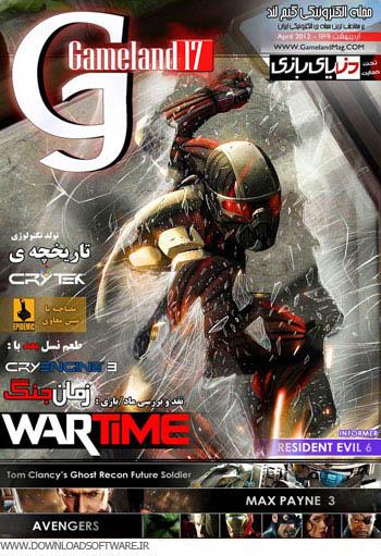 دانلود مجله بازی های رایانه ای GameLand نسخه ۱۷ – اردیبهشت ۹۱