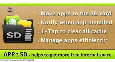 AppMgr Pro III 3.94 – انتقال برنامه از گوشی به کارت حافظه در آندروید