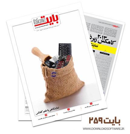 بایت شماره ۲۵۹ – ضمیمه فناوری اطلاعات روزنامه خراسان