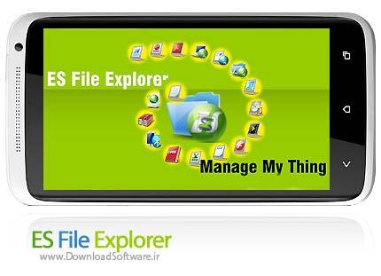 ES File Explorer File Manager 4.1.6.0 build 561 – مدیریت فایل برای آندروید