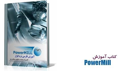 دانلود کتاب آموزش powermill به زبان فارسی PDF