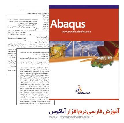 دانلود کتاب آموزش نرم افزار abaqus