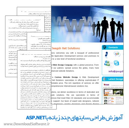 دانلود کتاب آموزشی طراحی سایتهای چند زبانه با ASP.NET