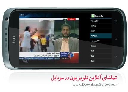 hamrah tv