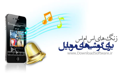 120 SMS World Ringtones