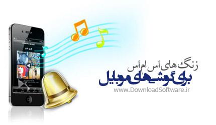 دانلود SMS World Ringtones زنگ های اس ام اس موبایل
