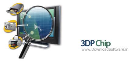 ۳DP Chip 14.01 Final + Portable نرم افزار آپدیت درایورهای کامپیوتر