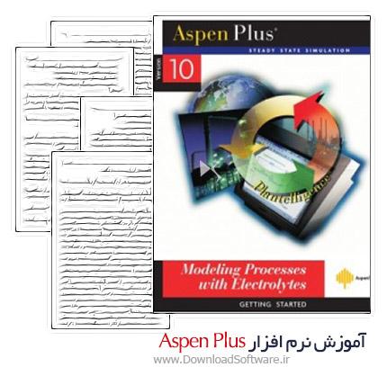 دانلود کتاب آموزش نرم افزار aspen plus