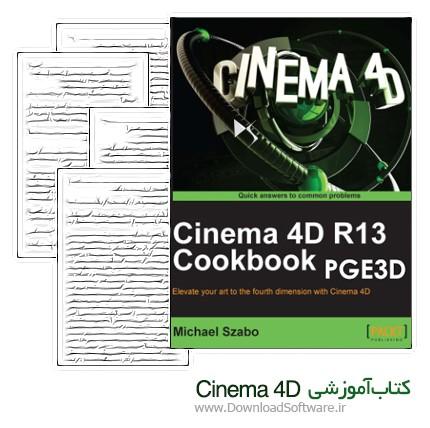 دانلود کتاب آموزش نرم افزار cinema 4d بصورت PDF