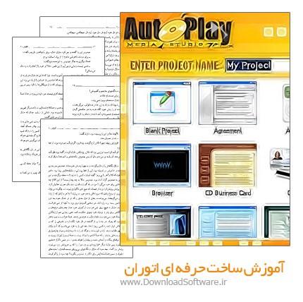 دانلود کتاب آموزش نرم افزار autoplay media studio 8