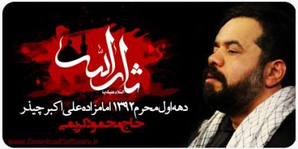 مراسم شب دهم محرم 92 (عاشورا) با مداحی حاج محمود کریمی