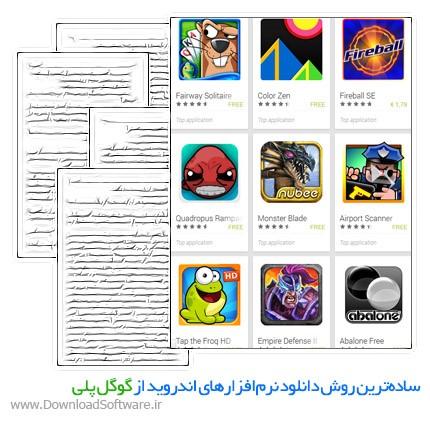 آموزش دانلود اپلیکیشن های اندروید از google play
