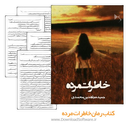 khaterate  morde PDF book