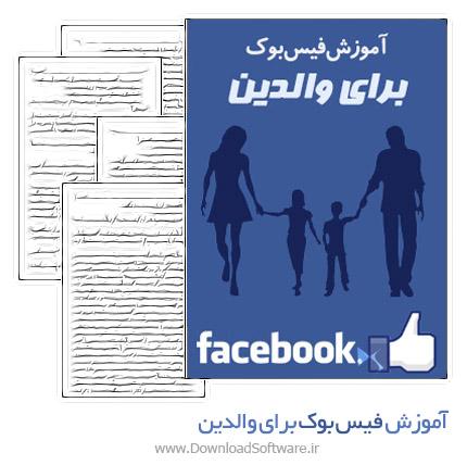 کتاب راهنمای استفاده از فیسبوک برای والدین به زبان فارسی