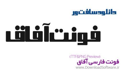 دانلود فونت فارسی آفاق – Mj Afaaq