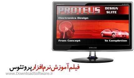دانلود فیلم آموزش نرم افزار Proteus پروتئوس به زبان فارسی