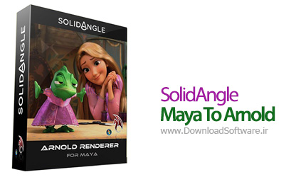 SolidAngle Maya To Arnold 1.0.0 پلاگین برای Maya