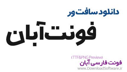 دانلود فونت فارسی آبان – Aban