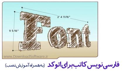 دانلود فارسی نویس کاتب برای اتوکد