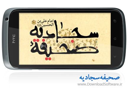 دانلود صحیفه سجادیه همراه با صوت و ترجمه گویای فارسی برای اندرویدsahife sajadie android
