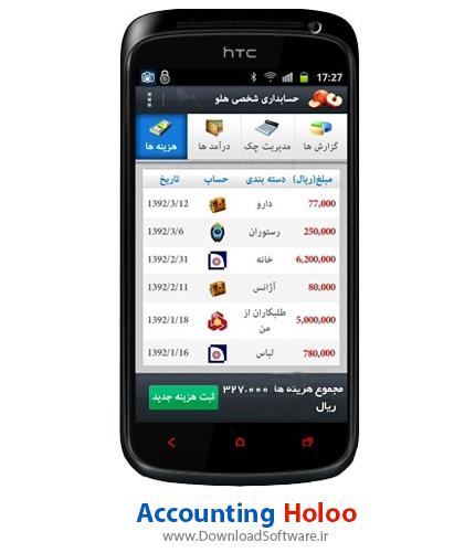 Accounting Holoo v4.3 برنامه حسابداری شخصی هلو اندروید