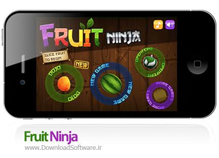 دانلود بازی Fruit Ninja 1.8.1 برای آیفون و آیپد