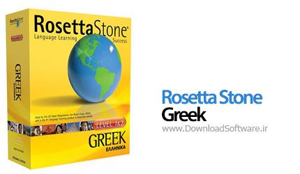 Rosetta Stone Greek – آموزش زبان یونانی