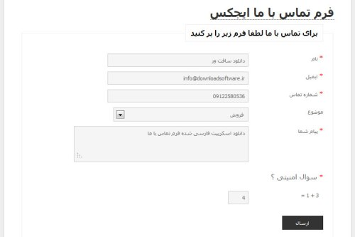Ajax Contact Form v1.3