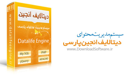 datalife engine farsi