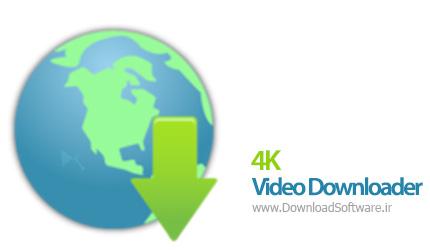 ۴K Video Downloader 4.0.1.2050 – دانلود ویدیوهای فیس بوک و یوتیوب