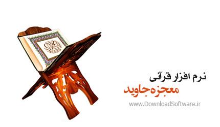 mojezeh-quran