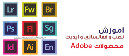 adobe-crack-update
