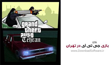 دانلود بازی جی تی آی GTA در تهران برای PC