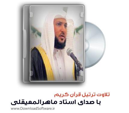 Quran-Maher-Cover