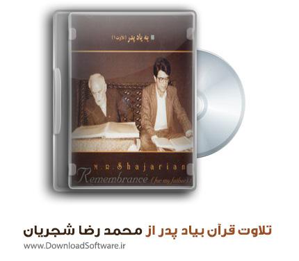 quran-be-yad-pedar-shajarian