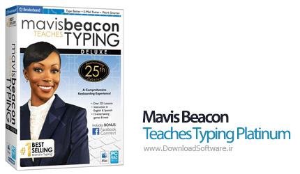 دانلود Mavis Beacon Teaches Typing Platinum آموزش حرفه ای تایپ انگلیسی