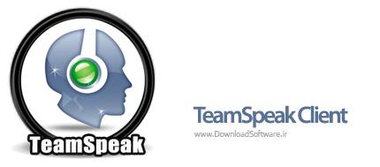 دانلود TeamSpeak Client نرم افزار برقراری ارتباط صوتی اینترنتی با کیفیت بالا بر پایهٔ VoIP