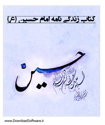 دانلود کتاب زندگی نامه امام حسین (ع)