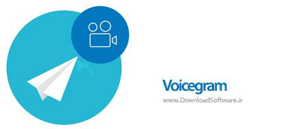 دانلود ویس گرام Voicegram برنامه برقراری تماس تصویری در تلگرام اندروید